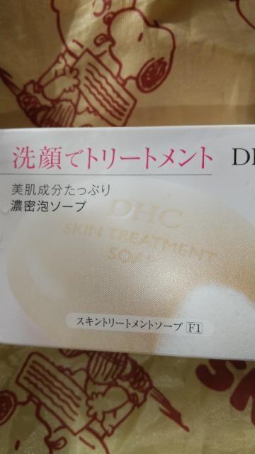 DHC  洗顔でトリートメント  < ブランドの