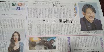 上毛新聞2021年6月28日掲載☆岡田准一