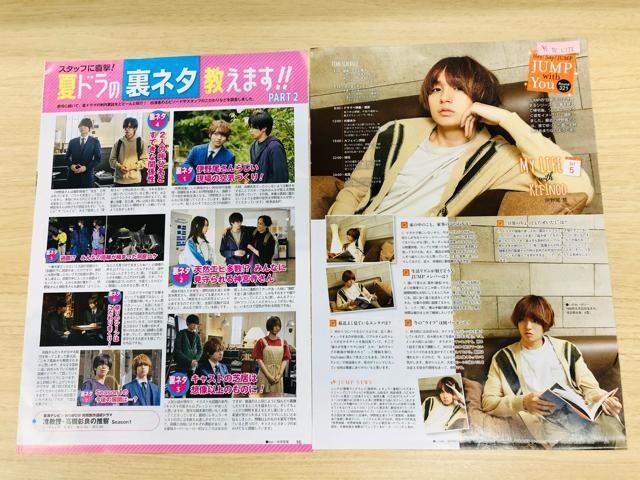 Hey!Say!JUMP 9/15 ライフ&QLAP・POTATO&WiNK UP&DUeT他切り抜き