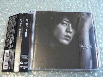 山下智久『YOU』初回限定盤B【CD+DVD】NEWS/他にも出品中