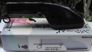 NATIONAL/NQ-100衣類ブラッシングスチーマ中古完動品