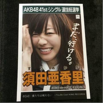 SKE48 須田亜香里 僕たちは戦わない 生写真 AKB48