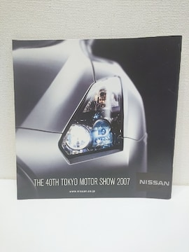 THE 40TH TOKYO MOTOR SHOW2007 NISSAN