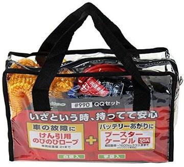 色#990 メルテック QQセット 緊急4点セット(けん引ロープ ブー