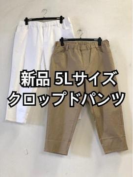 新品☆5L♪白&ベージュ♪ウエストゴムクロップドパンツ2本☆d693