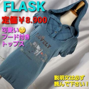 込み★411★FLASK★定価¥8.900★可愛い!!パーカー★38★