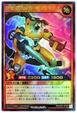 遊戯王ラッシュ デッキ 龍魔デッキ�A穿撃竜バンカー・ストライク