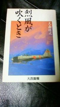 烈風が吹くとき 大日本絵画