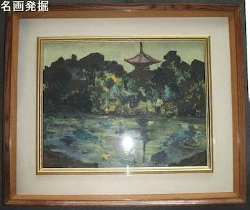 物故 須田国太郎「湖面」 F6号肉筆