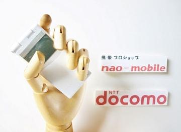 送料込!安心保証付♪未使用 ドコモ P-03A ホワイトパール 単品