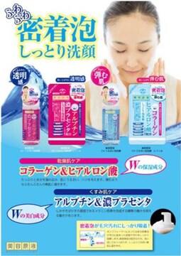 コラーゲン&ヒアルロン酸●潤い泡洗顔【新品】美容原液入り