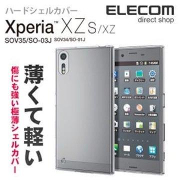 ★ELECOM Xperia(TM)XZs用シェルカバー極み クリア