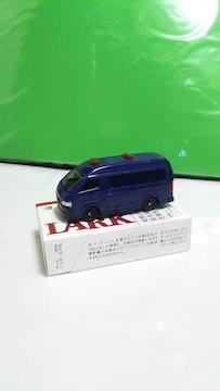 トミカミニカー緊急車両現場に急行せよトヨタハイエース遊撃車