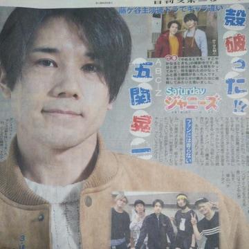A.B.C-Z 五関晃一◇日刊スポーツ2020.2.15 Saturdayジャニーズ