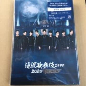 即決 Snow Man 滝沢歌舞伎 ZERO 2020 通常盤/初回 DVD 新品