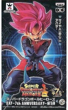 フィギュアサイヤ人アバター スーパードラゴンボールヒーローズ
