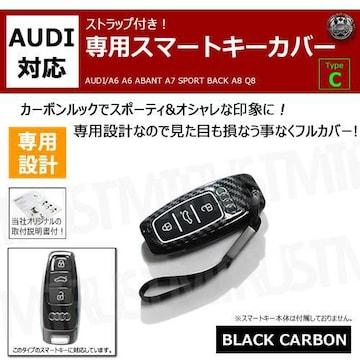 超LED】アウディ 専用スマートキー カバー TypeC ストラップ付 ブラックカーボン