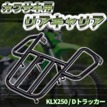 カワサキ用 リアキャリア KLX250 Dトラッカー01〜07年