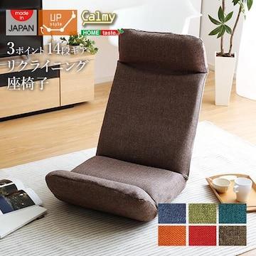 日本製カバーリングリクライニング一人掛け座椅子 SH-07-CAY-U