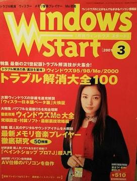 仲間由紀恵・小沢真珠【WindowsStart】2001年3月号