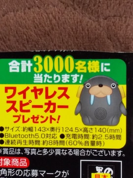 ノーベル製菓のど黒飴トドクロちゃんワイヤレススピーカー当選品 未開封