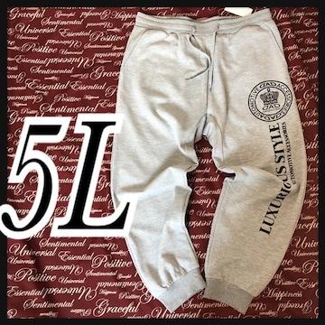 5L・タテロゴ英字スウェットパンツ新品/MCfu-102