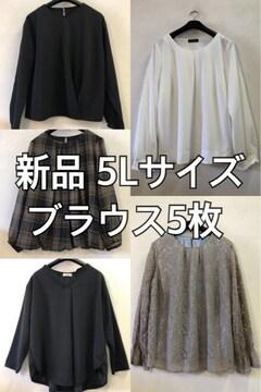 新品☆5Lお仕事お出かけに!きれいめブラウス5枚セット☆j555