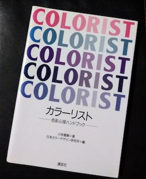 カラ−リスト 色彩心理ハンドブック 講談社
