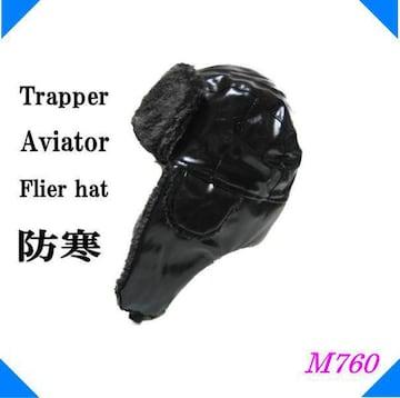 M760 PU 飛行帽 パイロット 防寒 アビエイター cap 帽子 黒