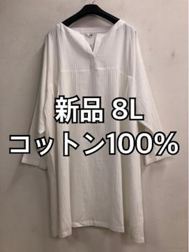 新品☆8Lコットン100%涼しげチュニック オフホワイト☆j689