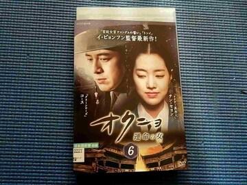 DVD オクニョ 運命の女(ひと) 6巻