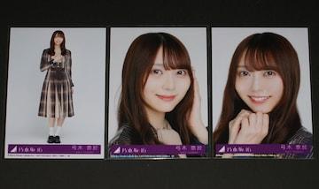 乃木坂46 君に叱られた 生写真3枚セミコンプ 弓木奈於