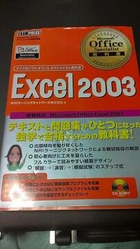 ★MOS教科書Excel2003※送料込み♪