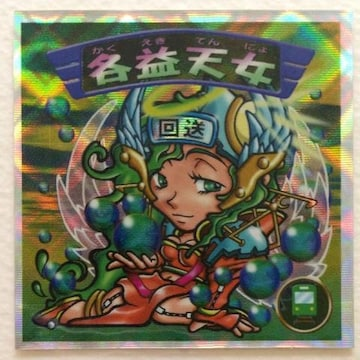 ☆ビックリマン2000 第5弾  P2  スペシャルシール  天使  各益天女(回送)