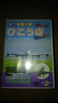 DVDソフト 乗り物大好き ひこうき スペシャル50