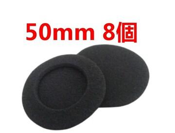 ヘッドホン交換用イヤーパッド直径50mm 黒 8個入