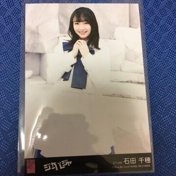 STU48 石田千穂 ジャーバージャ 生写真 AKB48