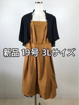 新品☆19号ボレロ付き裾フリルパーティーワンピース♪m165