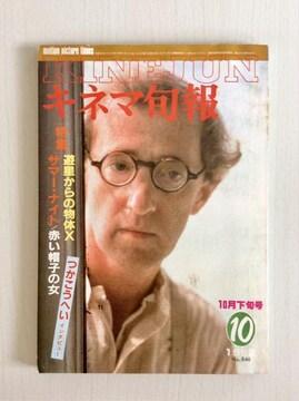『キネマ旬報』10月下旬号NO.846