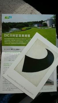 DIC 川村記念美術館 大人2人 無料券ハガキ 未使用 2023年3月有効