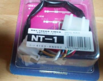 HKSターボタイマーハーネスNT-1新品未使用です!