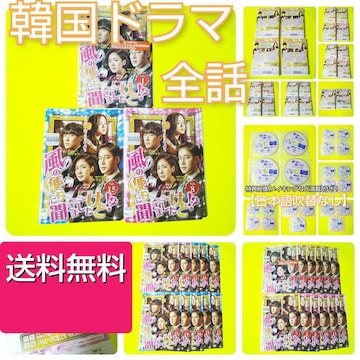 【韓国ドラマ】DVD★『風の便りに聞きましたけど!?』(全話) イ