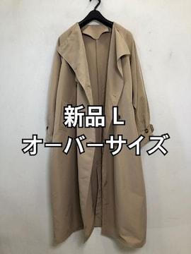 新品☆L♪ベージュ系♪オーバーサイズノーカラーコート☆f333
