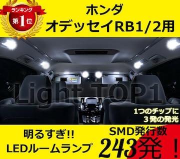 オデッセイRB1/RB2用LEDルームランプセット基盤型SMD
