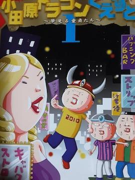 小田原ドラゴン「小田原ドラゴンくえすと」2冊セット送料無料