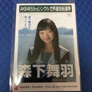 STU48 森下舞羽 Teacher Teacher 生写真 AKB48