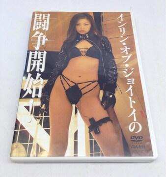 送料無料 インリン・オブ・ジョイトイの闘争開始 DVD 中古美品