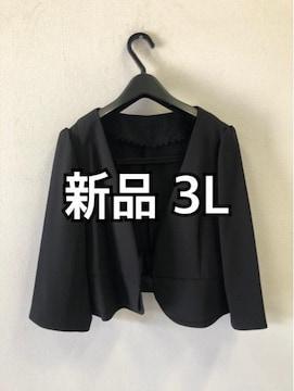 新品☆3L後ろリボン ノーカラーボレロジャケット 黒☆j338