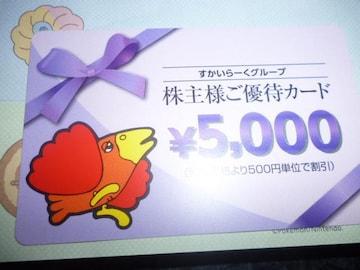 すかいらーく 株主優待 5,000円分 送料無料 6/30まで
