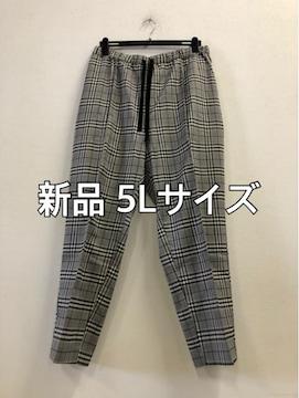 新品☆5Lウエストゴムきれいめチェックのパンツ☆d332